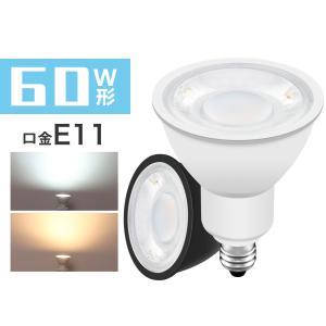 LEDスポットライト LEDハロゲン電球 ダクトレール用スポットライト 60W形相当 E11 高輝度 電球色 昼光色 黒 白 LED照明 店舗照明 看板照明 長寿命 省エネ 節電 kyodo-store