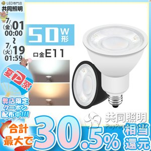 LEDスポットライト E11口金 LED電球 50w形相当 ...