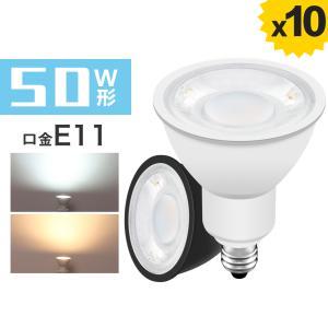 【10個セット】LED電球 LEDスポットライト 50w形相当 電球色 昼光色 E11 ビーム角40° 黒 白 LED照明 長寿命 省エネ 節電 ハロゲン形 ledランプ(GT-SP-6-E11-) kyodo-store