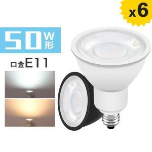 【3個セット】LED電球 LEDスポットライト 50w形相当 電球色 昼光色 E11 ビーム角40° 黒 白 LED照明 長寿命 省エネ 節電 ハロゲン形 ledランプ(GT-SP-6-E11-) kyodo-store