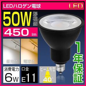 LED電球 スポットライト LED照明 50w形相当 E11口金 電球色 昼光色 ビーム角40° 黒  長寿命 省エネ 節電 ハロゲン形 ledランプ ledライト kyodo-store