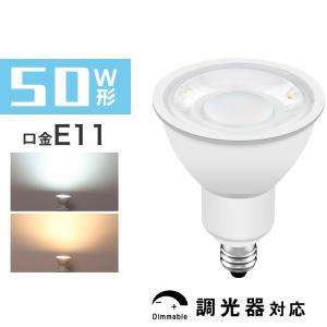 LED電球 E11 50W形相当 LEDスポットライト ハロゲン電球 調光器対応 電球色 昼光色 450lm 口金E11 スポットライト ハロゲン電球 共同照明 kyodo-store