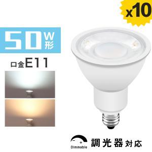 【10個セット】LED電球 E11 50W形相当 LEDスポットライト ハロゲン電球 調光器対応 電球色 昼光色 450lm 口金E11 スポットライト ハロゲン電球 kyodo-store