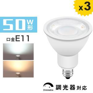【3個セット】LED電球 E11 50W形相当 LEDスポットライト ハロゲン電球 調光器対応 電球色 昼光色 450lm 口金E11 スポットライト ハロゲン電球 kyodo-store