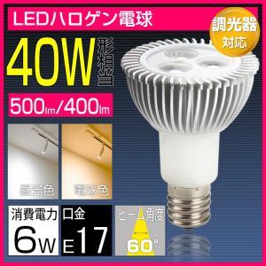 LED電球 E17口金 40w形相当 調光器対応(GT-SP-6-E17D-2) LEDスポットライト 電球色 昼光色 ミニレフ電球 ハロゲン電球 LED φ50mm