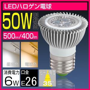 LED電球 E26口金 50w形相当 LEDスポットライト(GT-SP-6-E26-2) 電球色 昼光色 LEDハロゲン電球 JDRΦ50 LEDライト
