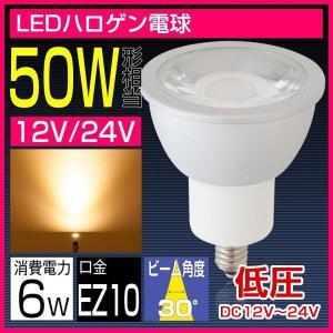 LED電球 低圧12V 24V 口金EZ10 50W形相当 LEDスポットライト LEDハロゲン電球 電球色 430lm JDRΦ50 LEDライト COB 40W 60W 激安 kyodo-store