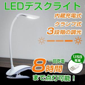 送料無料USB充電式 LEDデスクライト LEDライト クリップライト クリップ式  3段階調光 自然光 目に優しい 読書灯  卓上 小型|kyodo-store
