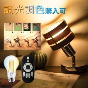 テーブルライト 卓上ライト シアターライト ベッドサイドランプ スタンドライト LED E26 3環ウッドシェード 寝室 リビング用 居間用 2色|kyodo-store