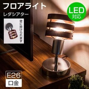 送料無料フロアライト スタンドライト LED照明 テーブルライト照明 口金E26対応 天然木 フロアスタンドライト デスクライト 電球別売り 食卓用|kyodo-store