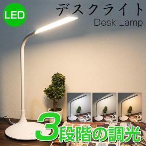 送料無料 LED デスクライト USB充電対応 タッチセンサー 電気スタンド  目に優しい 調光調色 角度調整可能 おしゃれ 面発光 高演色性 読書灯|kyodo-store