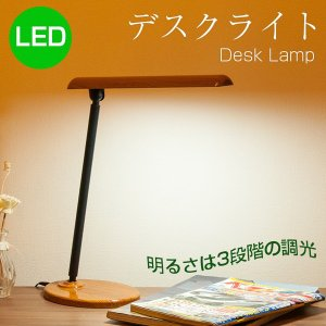 送料無料 LEDデスクライト LEDデスクスタンド  電気スタンド 目に優しい 木理 学習用 勉強机 照明 デスクスタンド led 卓上|kyodo-store
