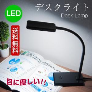 送料無料 LEDデスクライト 読書灯 LED 照明 led デスクスタンドライト 面発光  角度調整可能LEDデスクスタンド 目に優しい 学習用  デスクライト|kyodo-store