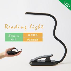 クリップライト LED デスクスタンド USB 充電式 LEDライト 角度調整 タッチ式三段階調色 ...