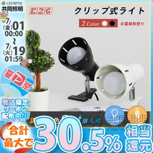 クリップライト LEDライト E26 デスクライト【調光調色電球購入可能】電気スタンド クリップ ス...