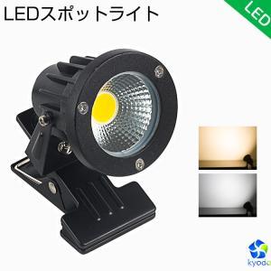 【特徴】 ●LEDクリップ式スポットライト:LED照明を採用したコンパクトなクリップライト。スタンド...