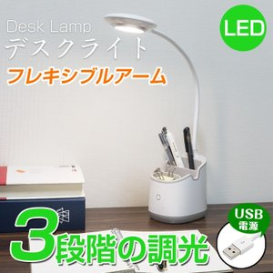 【特徴】 ●シンプルなLED卓上ライト:軽量でコンパクトなデザインは持ち運びやすくて使う場所選びませ...