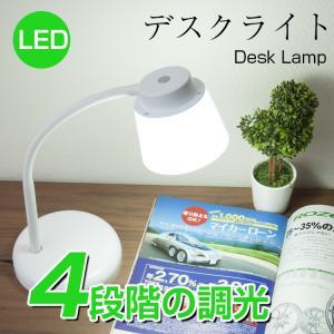 「送料無料」LEDデスクライト スタンドライト  目に優しい 調光  面発光  角度調整可能 おしゃれ  学習机 寝室 テーブルスタンド 子供|kyodo-store