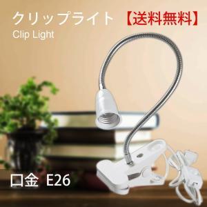 送料無料 LEDクリップライト E26 デスクライト 360度回転 ベッドサイドライト スタンド テーブル ランプ 読書灯 PC作業 LED対応|kyodo-store