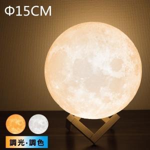 間接照明 月ランプ ナイトライト テーブルライト ベッドライト USB充電式 タッチ式 インテリア照明 丸型 15CM 寝室 防災対策 停電対策 夜間授乳 フロアライト|kyodo-store