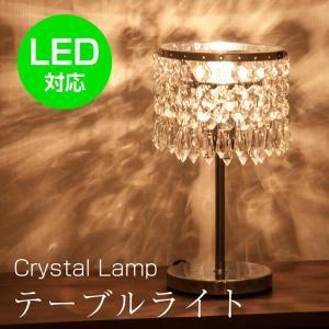 送料無料 テーブルライト 1灯 E17 クリスタル シャンデリア型 クリスタル テーブルランプ  卓上照明 寝室 インテリア照明|kyodo-store
