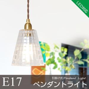 ペンダントライト E17 おしゃれ LED対応 1灯 ガラス 北欧 カフェ ダイニング リビング キッチン 寝室 子供部屋 天井照明 照明器具 シンプル レトロ 玄関 6畳