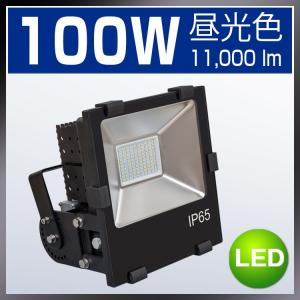 LED 投光器 100W LED投光器昼光色 6500K 広角120度 防水加工 ledライト 防犯 防犯灯 街灯 作業灯|kyodo-store