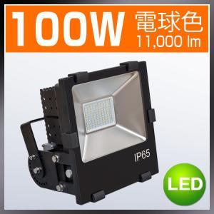 LED 投光器 100W LED投光器電球色 広角120度 防水加工 ledライト 防犯 防犯灯 街灯 作業灯|kyodo-store
