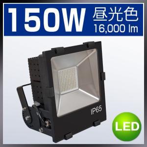 LED 投光器 150W LED投光器 昼光色  6500K 広角120度 防水加工 ledライト 防犯 防犯灯 街灯 作業灯|kyodo-store