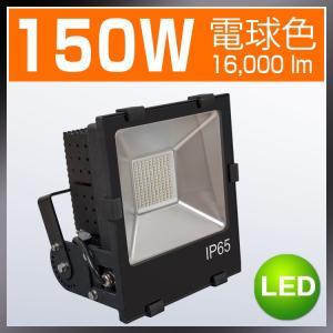 LED 投光器 150W LED投光器 電球色 広角120度 防水加工 ledライト 防犯 防犯灯 街灯 作業灯|kyodo-store