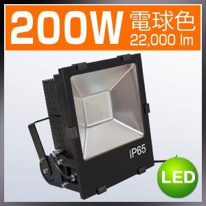 LED 投光器 200W LED投光器 電球色広角120度 防水加工 ledライト 防犯 防犯灯 街灯|kyodo-store