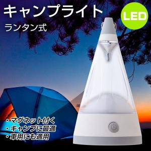 LED キャンプライト ランタン式 多機能 3モード 軽量 懐中電灯 LED電球 昼光色 磁石付 便携式 野外灯 夜釣り 防災用 マグネット付き 屋外 吊り|kyodo-store