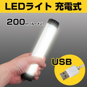LEDライト USB充電式 LED作業灯 LEDワークライト 磁石付 LEDハンドライト 非常灯 アウトドア 懐中電灯 応急ライト 便携式 野外灯 マグネット付き|kyodo-store