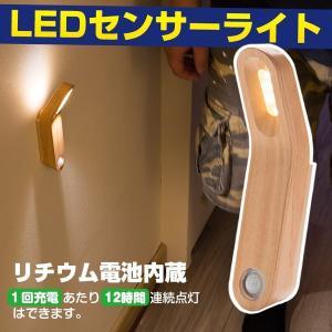 送料無料 LED センサーライト人感センサー USB 充電式 自動 点灯 消灯 電気 玄関ライト 足元灯 階段照明 応急ライト 便携式 夜間ライト