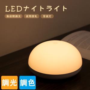ナイトライト 常夜灯 タッチ式 USB充電式 ベッドライト 小型 授乳ライト ベッドサイドランプ 卓...
