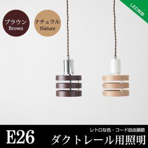 【特徴】 ●優れた材料:天然木素材を使ったペンダントライト、日本の住宅の家具や壁紙との相性も抜群です...