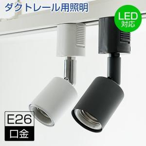 【特徴】 ●ダクトレール専用:ダクトレール専用の照明器具として配線ダクトレールやライティングレール上...