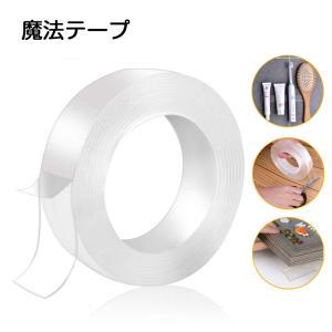 両面テープ 超強力 魔法テープ 超強力多機能テープ 粘着テープ 透明 はがせる 洗濯可能 水洗い可 ...
