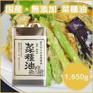 菜種油 国産 無添加 昔ながらの圧搾製法 福島県産なたね油 1,650g kyodoseiyu