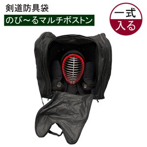 剣道防具袋 マルチボストンBIGブラック|kyoeikendo