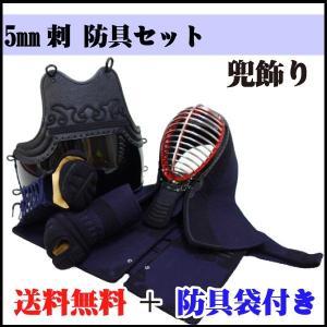 剣道防具セット new5mm刺 兜飾り|kyoeikendo