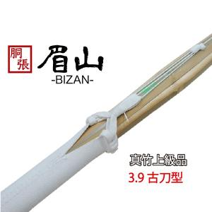 竹刀/真竹上級品【眉山】古刀 3.9 『3本まとめ買い合計価格』 kyoeikendo