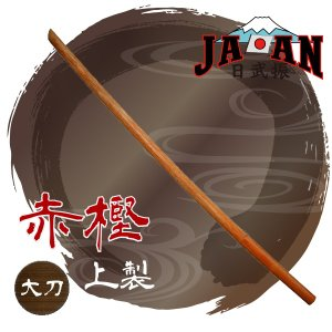 赤樫普及型木刀【大刀】 kyoeikendo