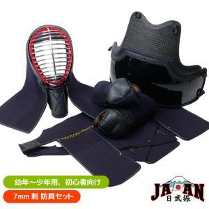 剣道防具セット 7mm刺|kyoeikendo