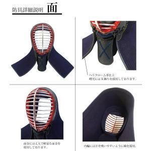 剣道 防具セット 7mm刺|kyoeikendo|02