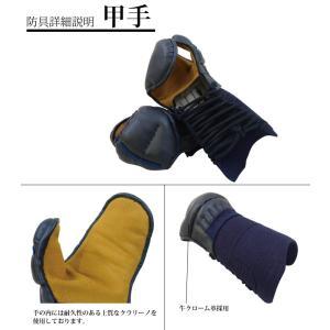 剣道 防具セット 7mm刺|kyoeikendo|04