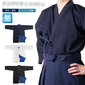 【セール価格】メーカー希望小売価格¥5,800の道着が¥3,800(税別)に!蒸し暑い梅雨や夏にぴっ...