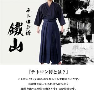 剣道 袴 上製 テトロン袴 剣道袴 鐵山 紺 ネイビー 黒 ブラック 白 ホワイト|kyoeikendo|02