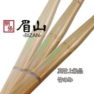 竹刀/真竹上級品【眉山】胴張り 3.9『3本まとめ買い合計価格』 kyoeikendo