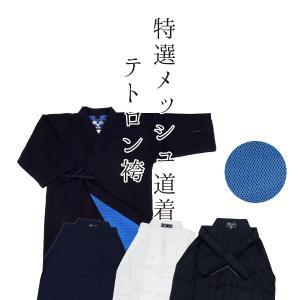 ドライメッシュ剣道衣とテトロン袴のセット! ■裏地前面メッシュ生地を使用。 ■汗によるベタツキ感が無...